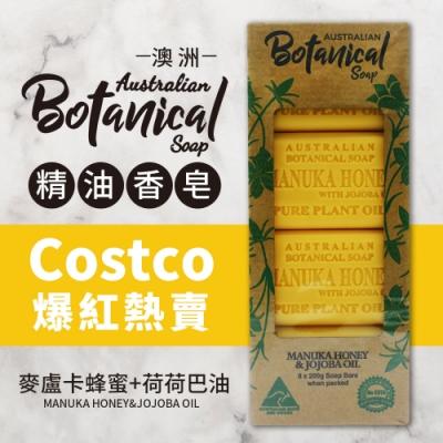 澳洲 Australian Botanical Soap 植物精油香皂-麥盧卡蜂蜜+荷荷巴油(200g*8入/盒)