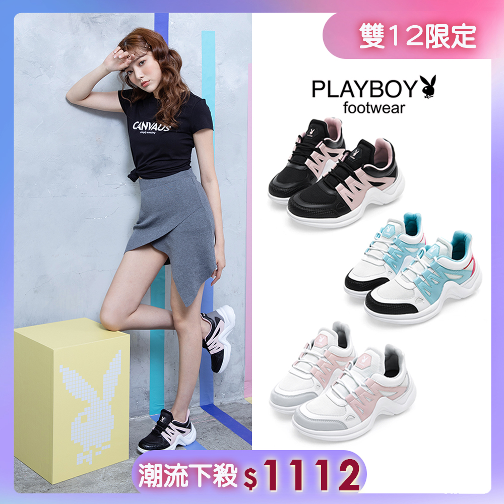 PLAYBOY Fantastic流線兔兔老爹鞋 (三色任選)
