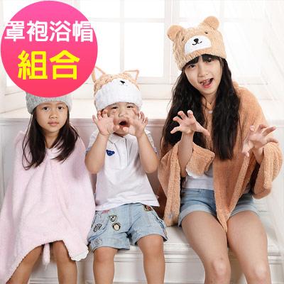 【MORINO摩力諾】超細纖維動物造型速乾兒童罩袍浴帽組合