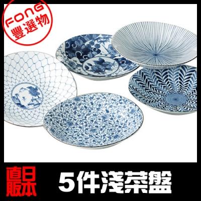 【FONG 豐選物】[西海陶器] 波佐見燒 職人手繪系列 五件式淺菜盤 (31302)