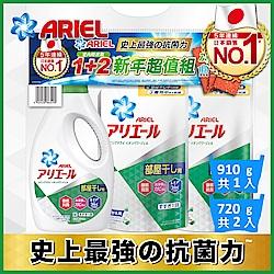 【日本No.1】Ariel 超濃縮洗衣精特惠組(910gX1瓶+720gX2包)室內晾衣款