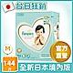 (2箱組合)幫寶適 一級幫 紙尿褲 (M)144片/箱 product thumbnail 1