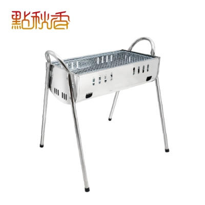 【點秋香】不鏽鋼500型高腳碳烤爐 烤肉架