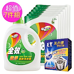 毛寶 全效強淨柔軟洗衣精-超值7件組(3500gX1+1800gX6+洗衣槽x1)