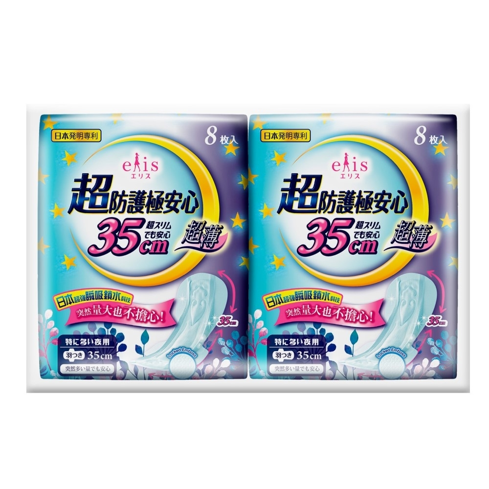 [滿199折20] 日本大王 elis 愛麗思超防護極安心夜用超薄衛生棉35cm 兩入組 (8片/包)