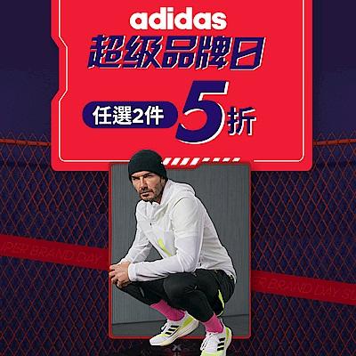 【adidas 超級品牌日】任選2件5折