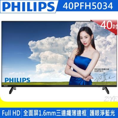 PHILIPS飛利浦 40吋 FHD 極薄液晶顯示器+視訊盒 40PFH5034