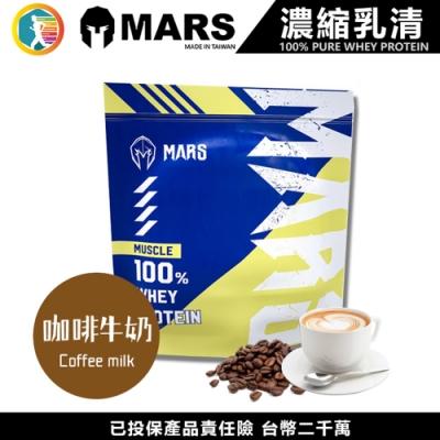袋裝 戰神 MARS 濃縮乳清蛋白 高蛋白 咖啡牛奶 2KG