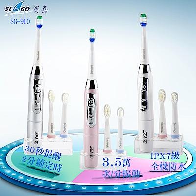 SEAGO賽嘉電池式音波電動牙刷3.5萬次/分,配3刷頭二段變頻、附牙刷架SG-910