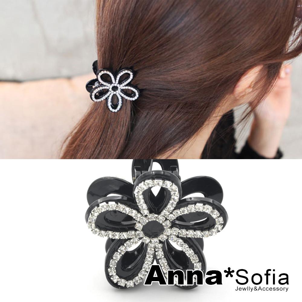 【3件480】AnnaSofia 鏤空五瓣花晶鑽 小髮抓髮夾(酷黑)