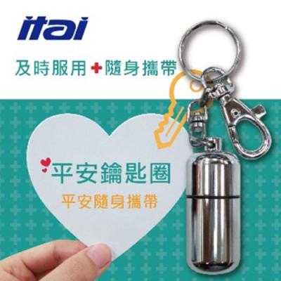 ITAI  平安鑰匙圈 心血管救心 自救救人鑰匙圈
