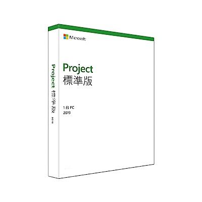 Microsoft Project STD 2019 標準版-中文盒裝