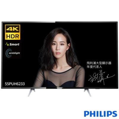 PHILIPS 55PUH6233 (55型 4K)多媒體液晶顯示器