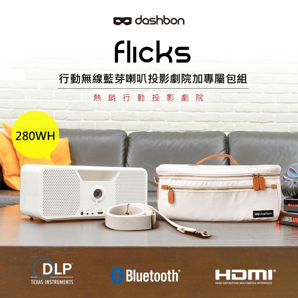 DashbonFlicks 280WH 無線投影劇院 +專屬專屬隨身袋
