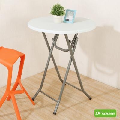 《DFhouse》桑格-塑鋼吧台桌(大)餐桌 85*85*108