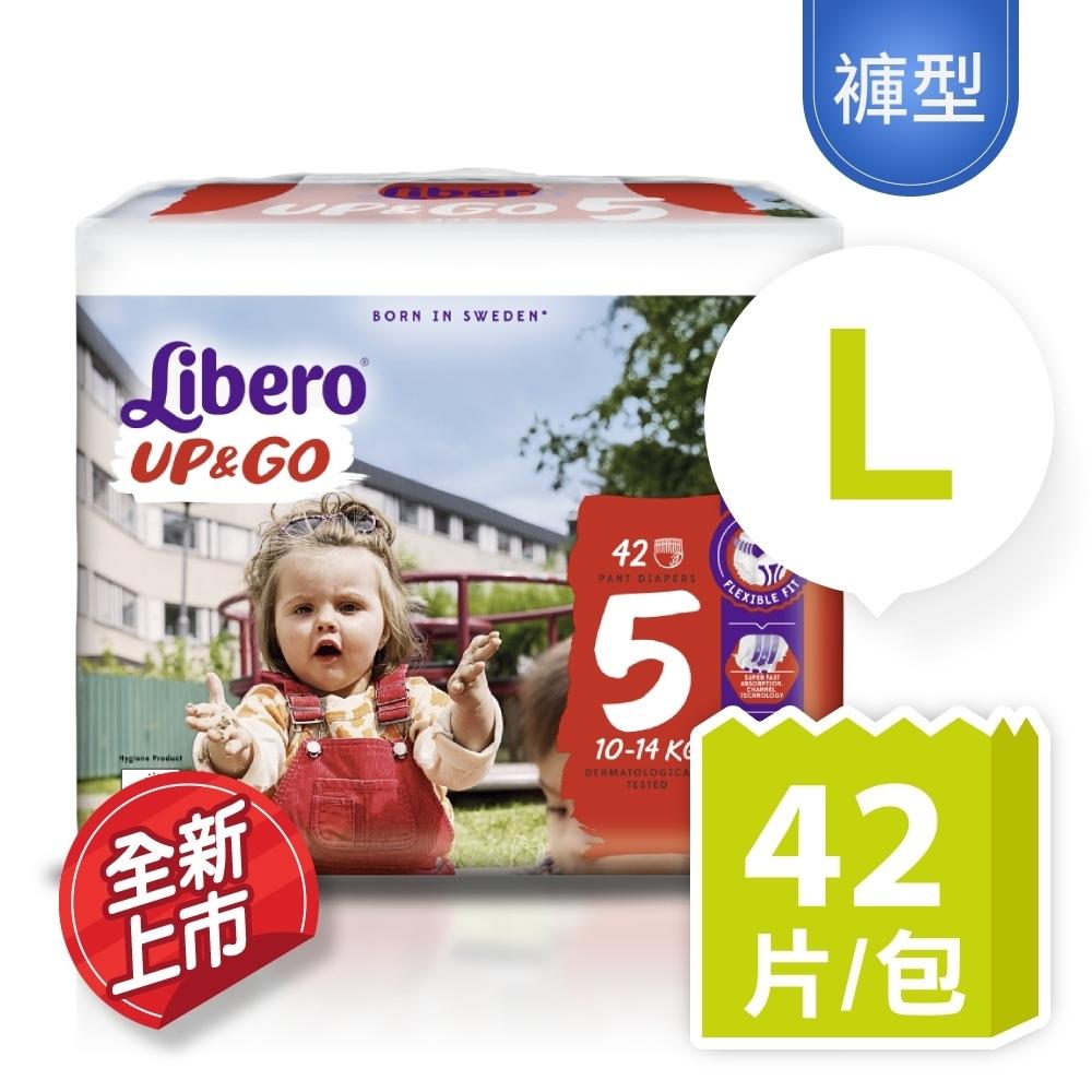 Libero麗貝樂 敢動褲 5號L 嬰兒尿布/尿褲 歐洲原裝進口 2020新升級  (42片/包購)