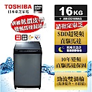 TOSHIBA東芝 勁流雙渦輪超變頻16公斤洗衣機 科技黑 AW-DG16WAG