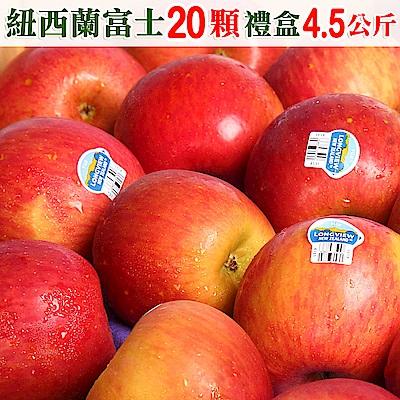 愛蜜果 紐西蘭FUJI富士蘋果20顆禮盒(約4.5公斤/盒)
