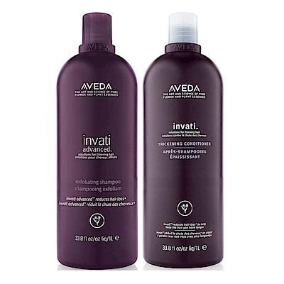*AVEDA 蘊活菁華洗髮+潤髮沙龍大包裝2入組(洗1000ml+潤1000ml)附壓頭