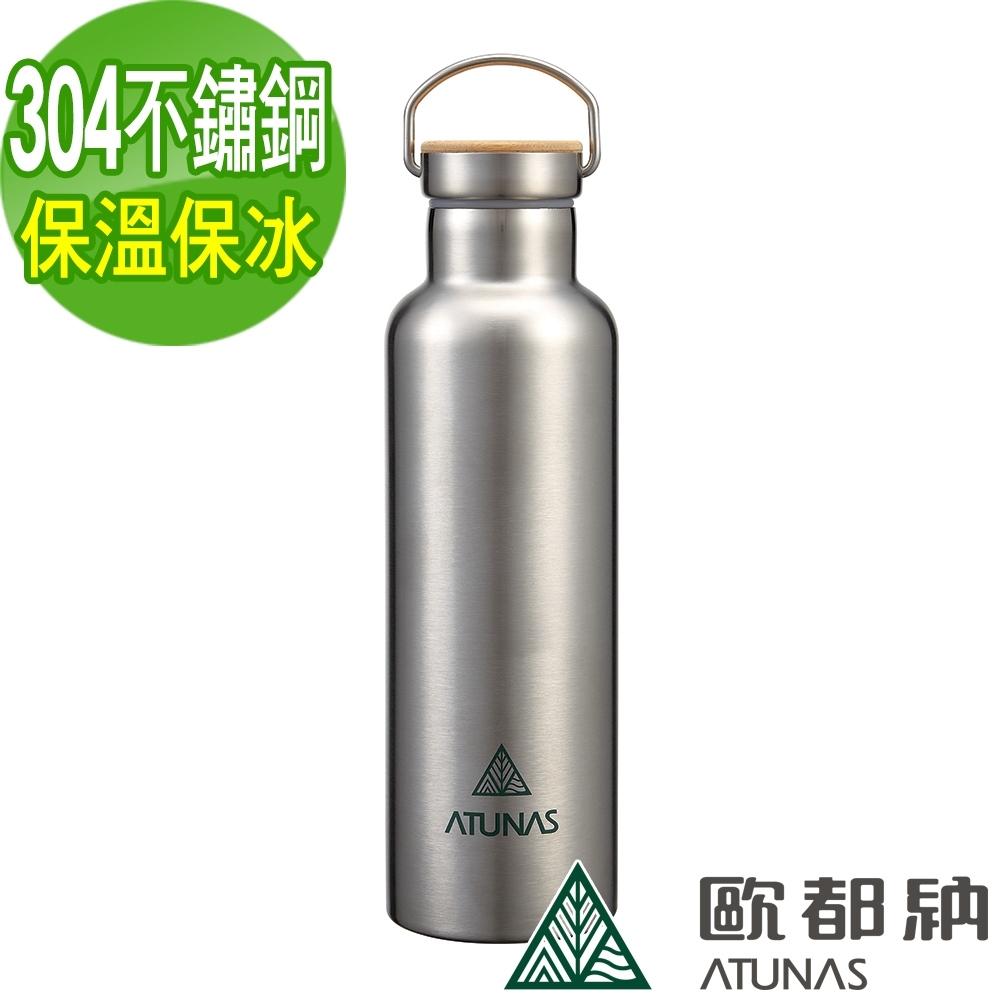 【ATUNAS 歐都納】高質感750ml真空不鏽鋼運動保溫瓶A1KTBB07N