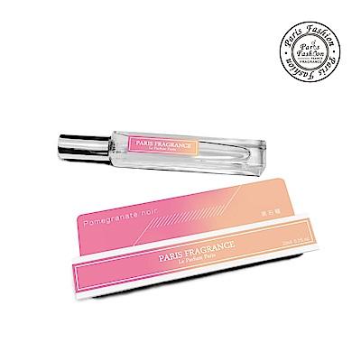 Paris fragrance 純真系列 淡香水 黑石榴 10ML