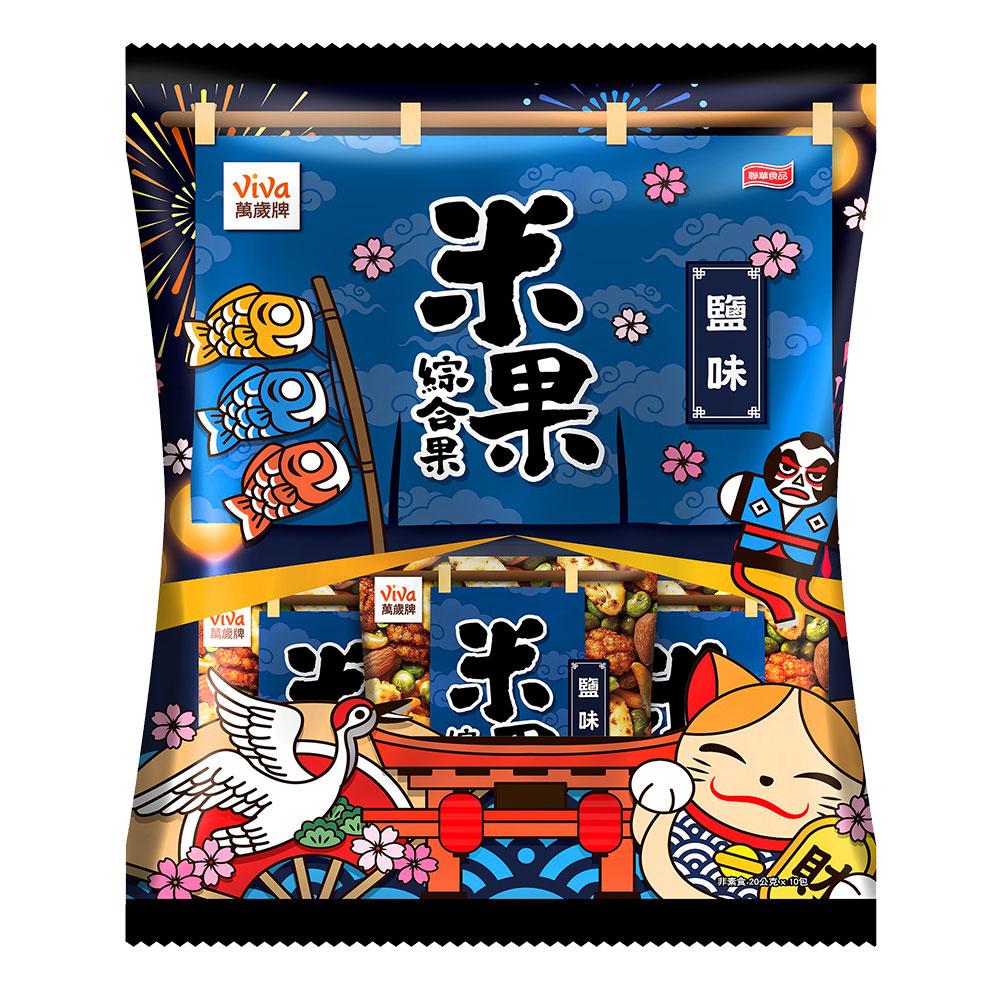 萬歲牌 米果綜合果鹽味(20gx10包)