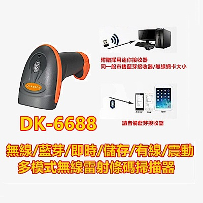 DK-6688無線/藍芽/即時/儲存/有線/震動多模式二維條碼掃描器