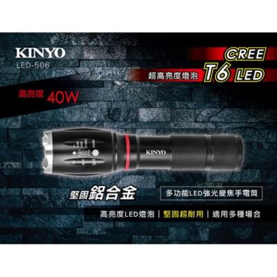 KINYO 多功能鋁合金變焦強光LED手電筒