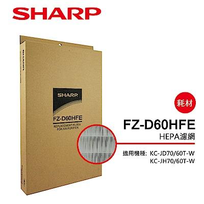 SHARP 夏普 HEPA濾網 FZ-D60HFE