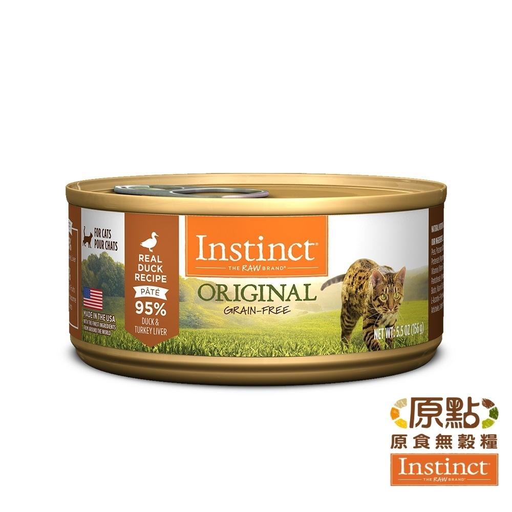 Instinct 原點 鴨肉無穀全貓主食罐156g 主食罐 鮮食 低過敏 含肉量高 適口性佳