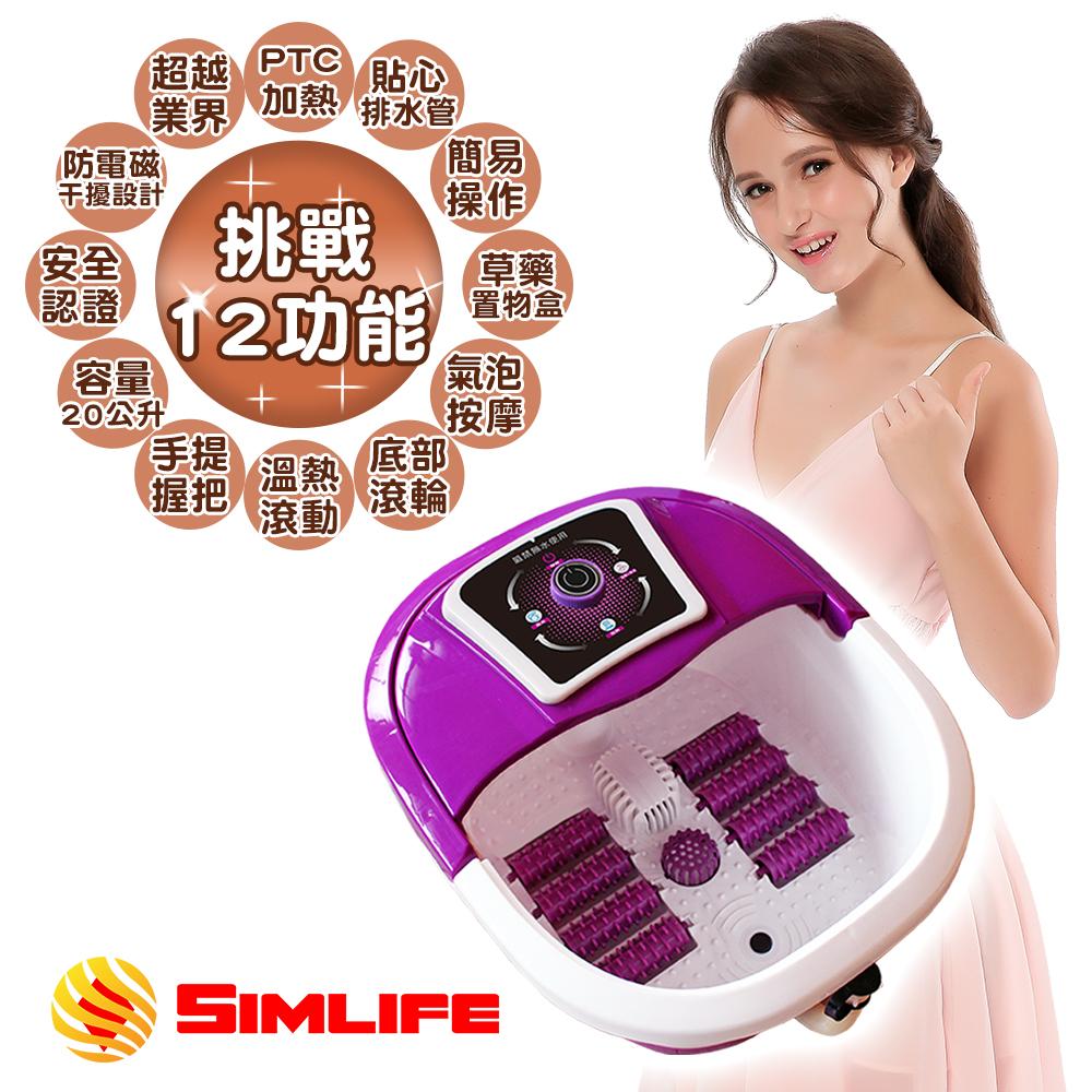 【SimLife】大容量保溫及排水管特仕版SPA足療機(泡腳機/足療機/腳底按摩)-魔幻紫