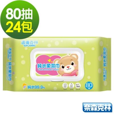適膚克林 純水柔濕巾附蓋80抽x24包一箱