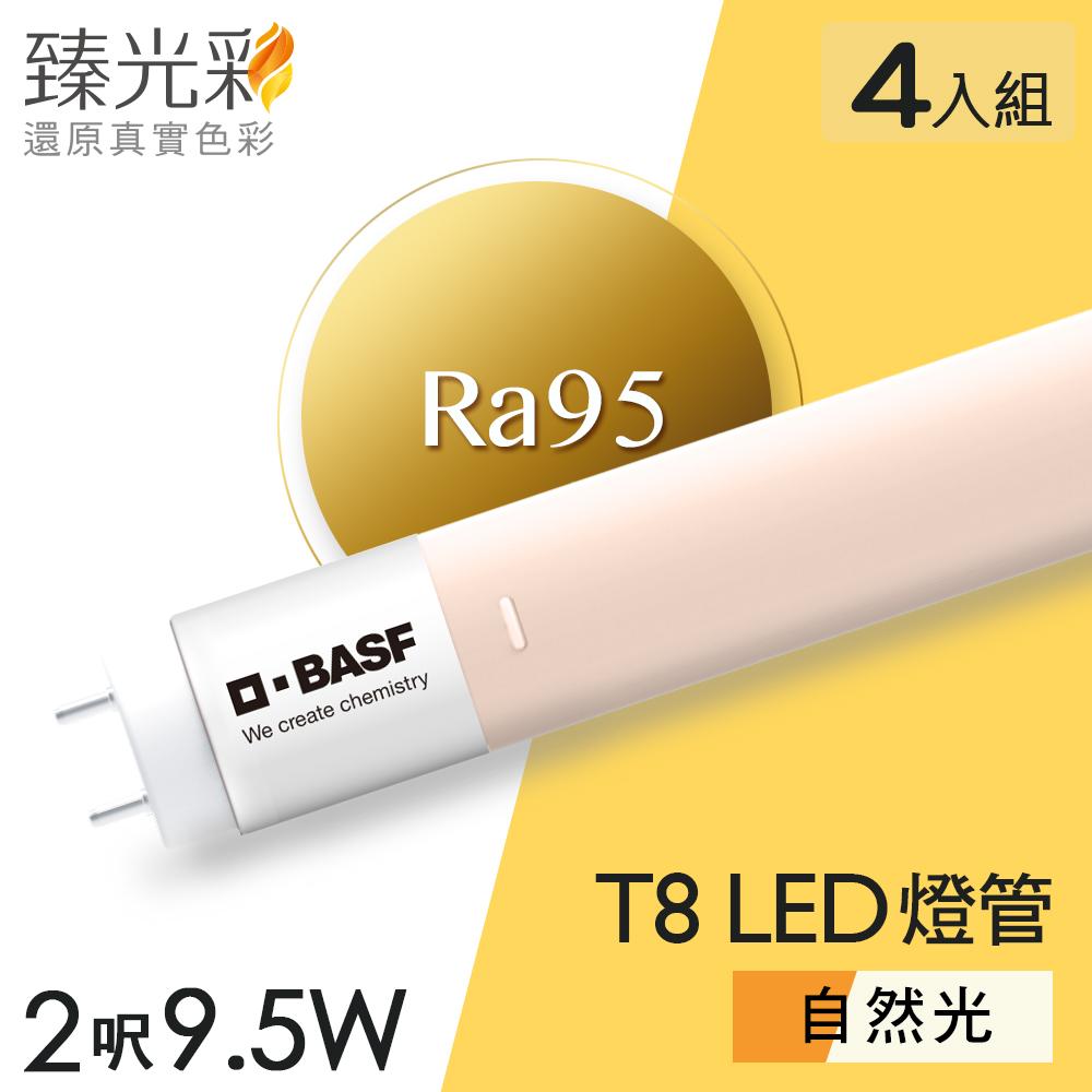德國巴斯夫 臻光彩LED燈管T8 2呎 9.5W 小橘美肌 自然光4入組