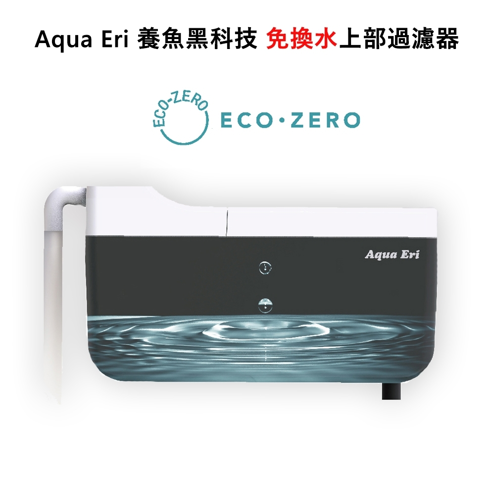 ECO ZERO Aqua Eri 養魚黑科技 免換水上部過濾器 (公司貨)