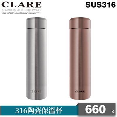 【CLARE可蕾爾】316陶瓷保溫杯660CC