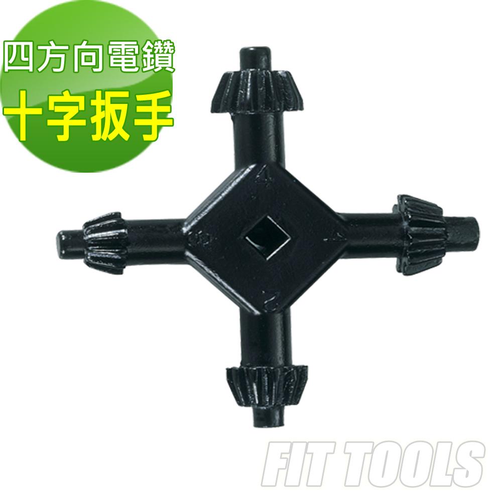 良匠工具 多功能四方向電鑽十字扳手