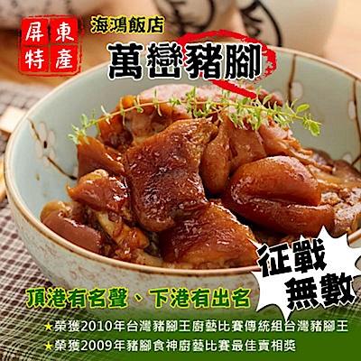 海鴻飯店 萬巒豬腳豪華禮盒包裝(937g)