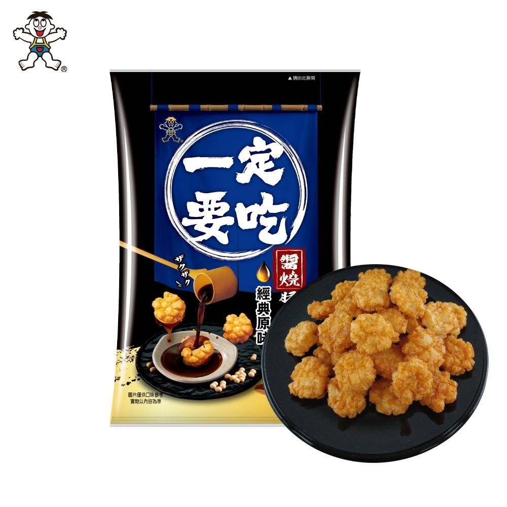 旺旺 一定要吃經典原味米果(56g)