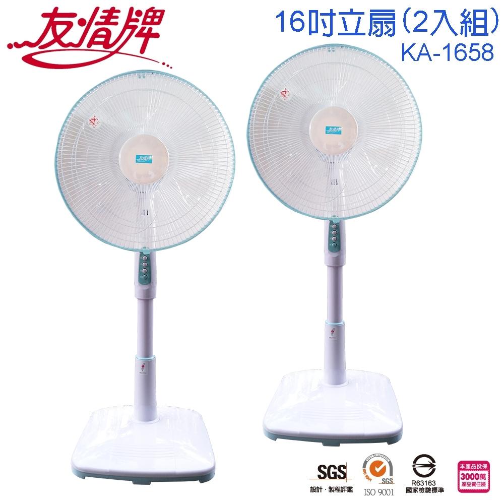 友情16吋立扇電扇/2入組KA-1658