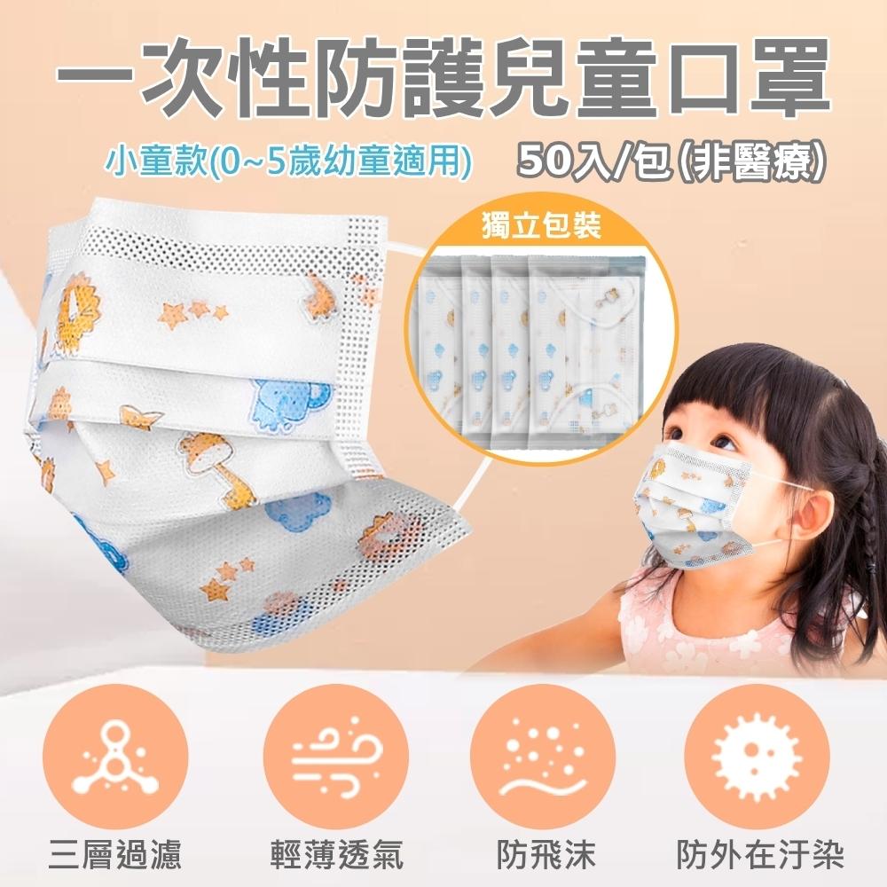 拋棄式兒童口罩-小童款 可愛動物圖案 獨立封裝(50入/包)