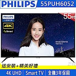 飛利浦 55吋 4K 連網電視 55PUH6052