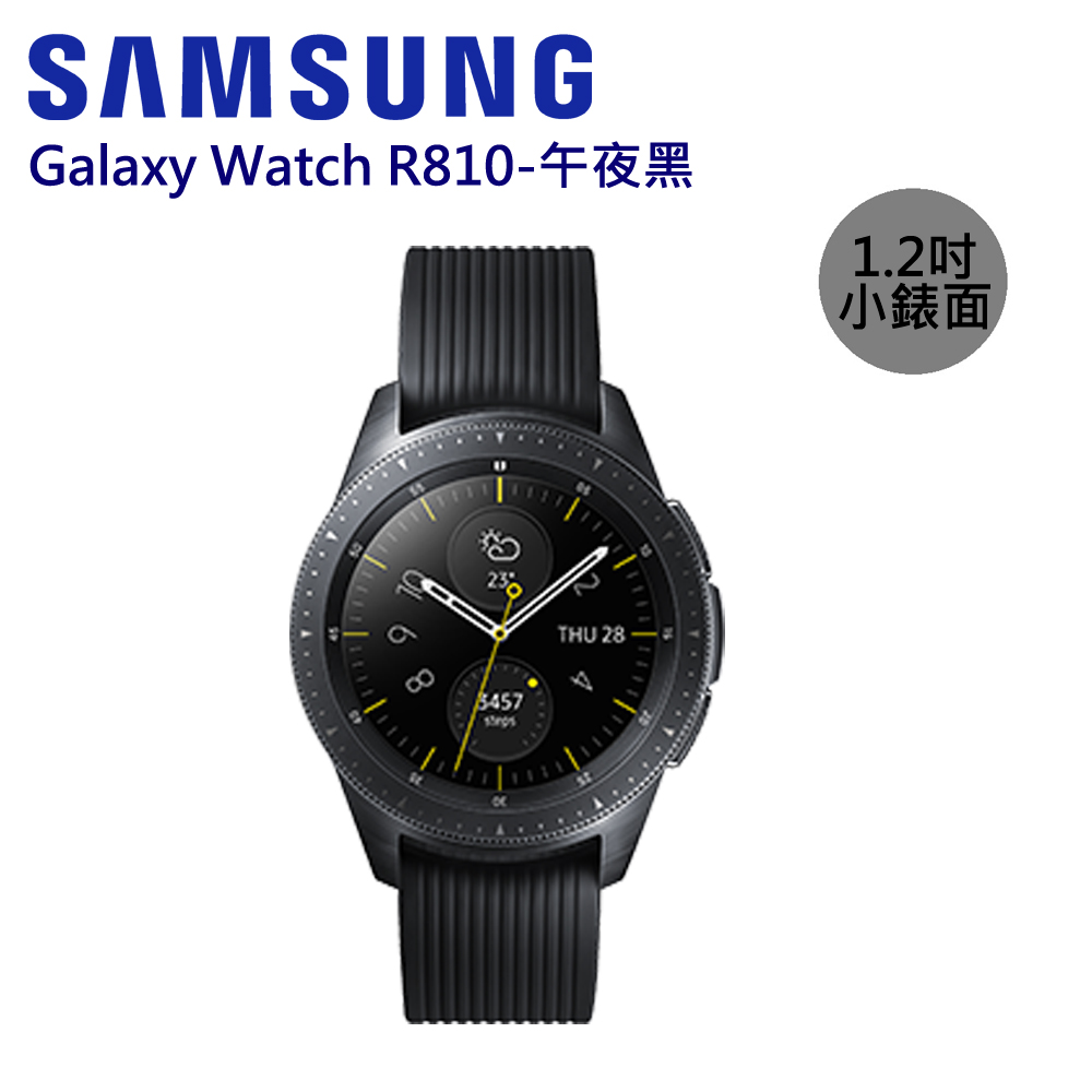 Samsung Galaxy Watch 1.2吋藍牙版R810-午夜黑42mm