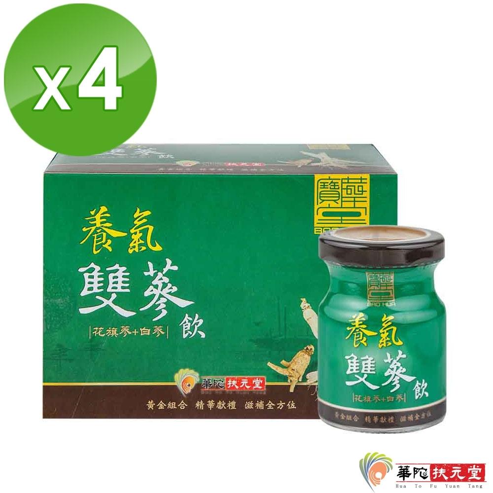 華陀扶元堂 養氣雙蔘飲4盒(6瓶/盒)