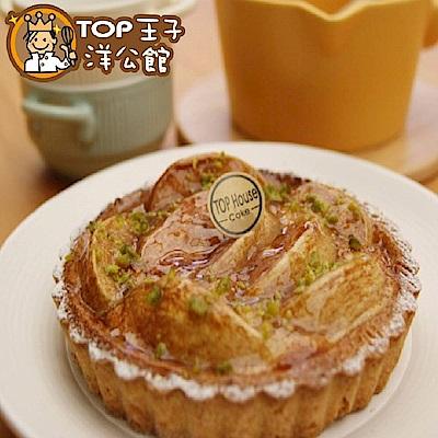 TOP王子 櫻瑛美代子 北海道冰鎮蘋果派(360g/盒)