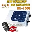 麻新BC-1000智慧型藍芽-鉛酸-鋰鐵電池充電器【贈品機車充電器】-快