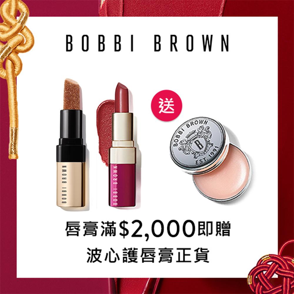 【官方直營】Bobbi Brown 芭比波朗 金緻鑽石唇膏