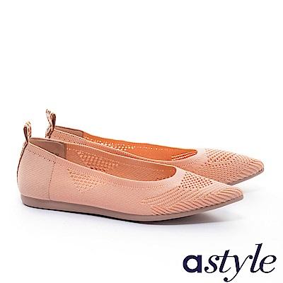 平底鞋 astyle 透氣好感系列 簡約透氣簍空豹紋織帶純色尖頭飛織平底鞋-米