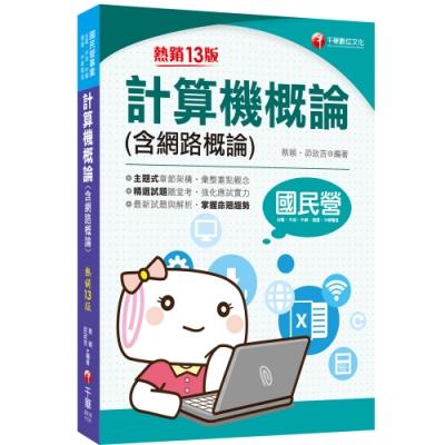 2021計算機概論(含網路概論):掌握命題趨勢〔十三版〕(國民營-台電/中油/中鋼/中華電信/捷運)