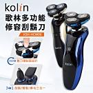 歌林kolin全機可水洗多功能3in1修容刮鬍刀-KSH-HCW06