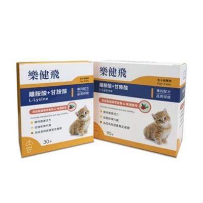 樂健飛-貓咪 超級離胺酸+甘胺酸 2.5g*90包